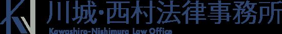 徳島 弁護士 | 川城・西村法律事務所